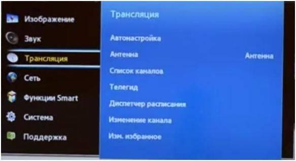 Kak_nastroit_DVB_T2_na_televizore_2.jpg