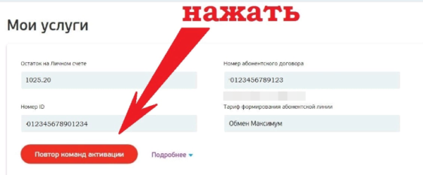 oshibka-3-trikolor-tv.png