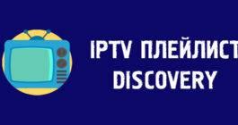 iptv-pleylist-diskaveri-265x140.jpg
