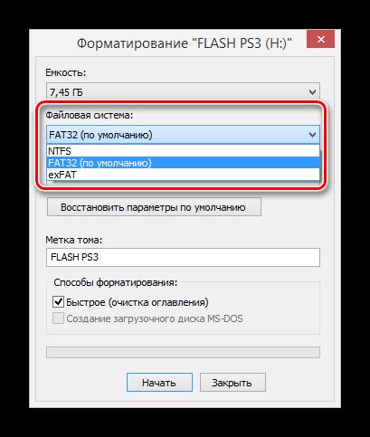 Vyibor-faylovoy-sistemyi-dlya-fleshki-na-PK.png