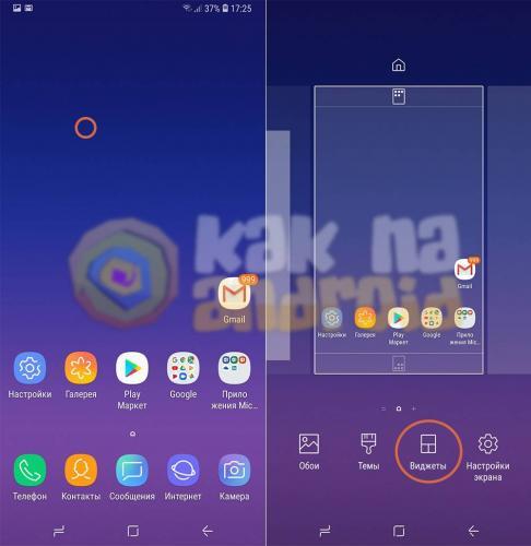 Kak-ustanovit-vidzhet-na-Samsung-001.jpg