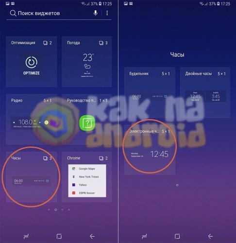 Kak-ustanovit-vidzhet-na-Samsung-002.jpg