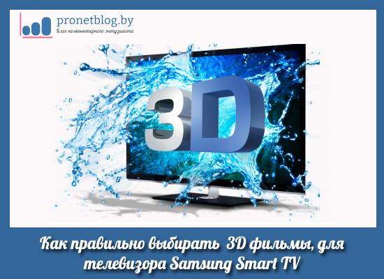 3d-filmy-dlja-televizora-samsung-logo.png
