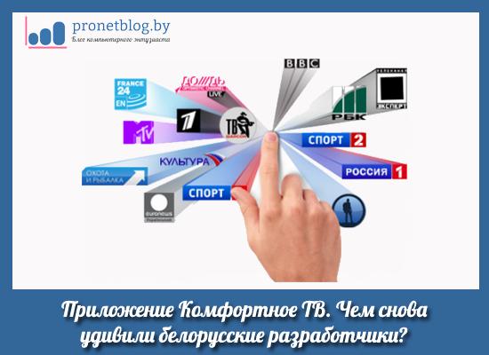 komfortnoe-tv-logo.png