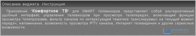 komfortnoe-tv.png