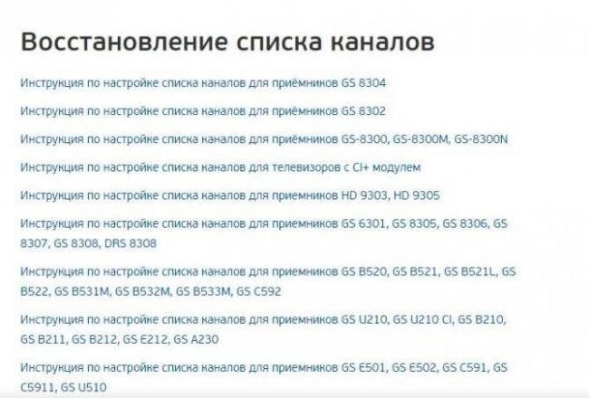 kak-provesti-obnovlenie-kanalov-trikolor-tv.jpg