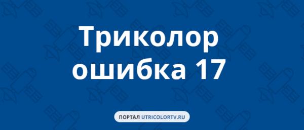 oshibka-17-trikolor-modul.png