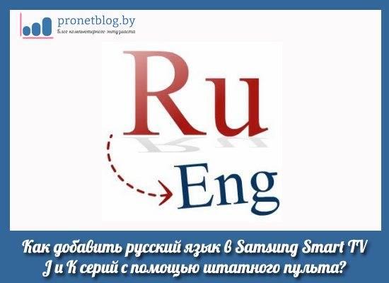 russkij-jazyk-v-samsung-smart-tv-9.jpg