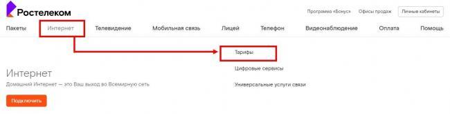 Nastroit-internet7-2.jpg