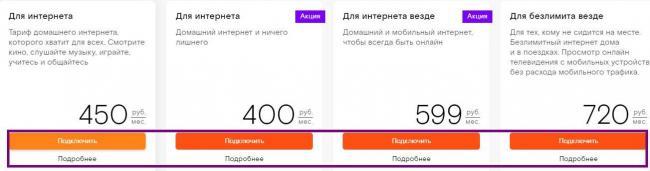 Nastroit-internet7-4.jpg