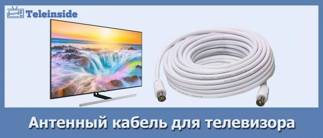 antennyj-kabel-dlya-televizora.jpg