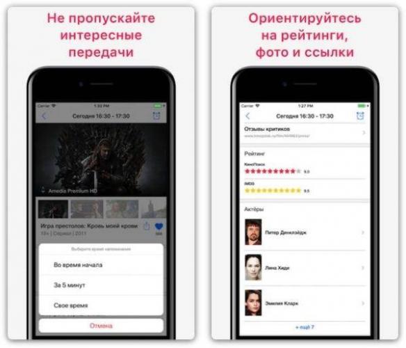 programma-tviz-dlya-prosmotra-onlain_tv-na-iphone-i-ipad-e1553210483144.jpg