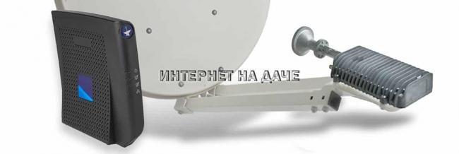 internet-v-derevnyu-cherez-sputnikovuyu-tarelku-provaydery-i-tarify-1.jpg