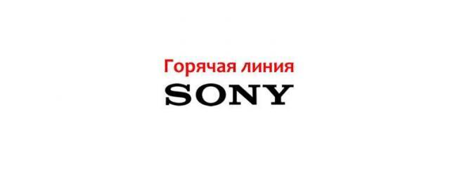 Goryachaya-liniya-Sony.jpg