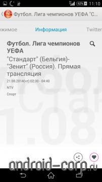 1408639236_screenshot_2014-08-21-11-10-49.png