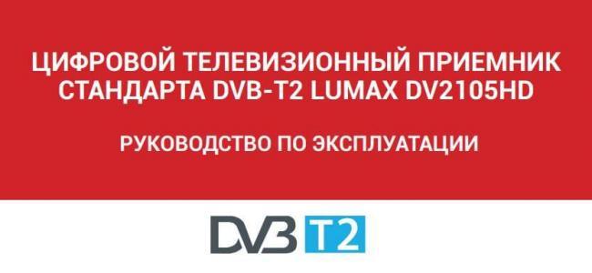 podklyucheniya-nastrojki-dvbpristavok-lumax.jpg