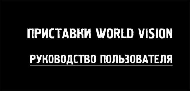 podklyucheniya-nastrojki-world-vision.jpg