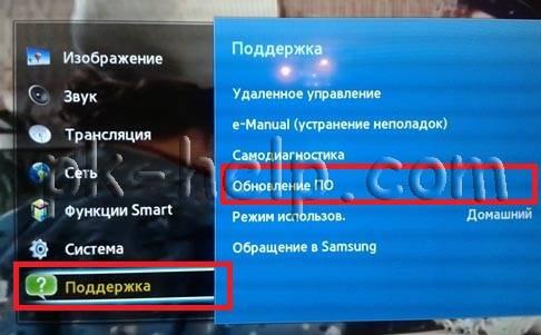 firmware-Update-Samsung-2.jpg