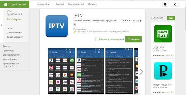 Как-установить-IPTV-на-Андроид.png