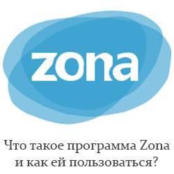 programma-zona.png