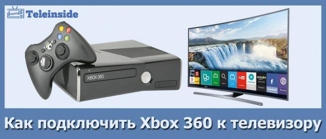 kak-podklyuchit-xbox-360-k-televizoru.jpg