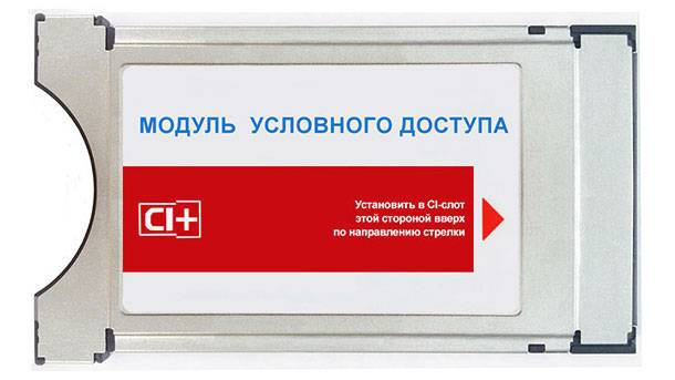 SAM-modul-chto-eto-takoe-2.jpg