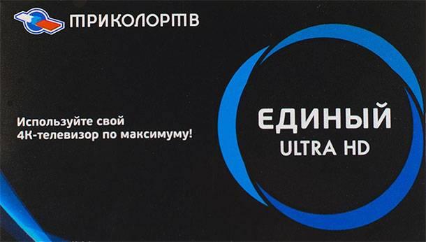 Edinyj-ultra-HD-Trikolor.jpg