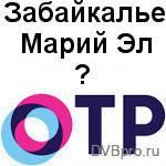 zabaykalye_mariy_el_otr.jpg