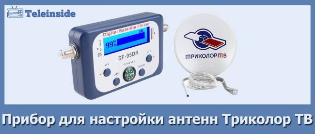 pribor-dlya-nastrojki-sputnikovyh-antenn-trikolor-tv.jpg