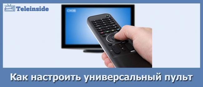 kak-nastroit-universalnyj-pult-k-televizoru.jpg