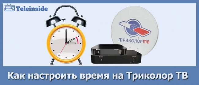 kak-nastroit-vremya-na-trikolor-tv.jpg