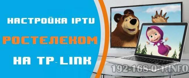 tplink-rostelecom-nastroit-1.jpg