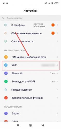 Пункт-меню-Wi-Fi-485x1024.jpg