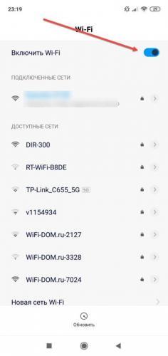 Включение-Wi-Fi-на-смартфоне-485x1024.jpg
