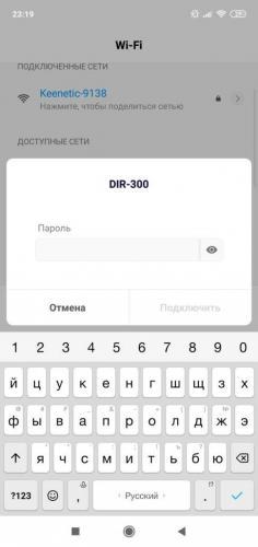 Ввод-пароля-Wi-Fi-на-смартфоне-485x1024.jpg