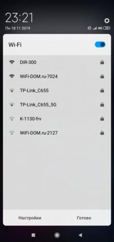 Выбор-точки-доступа-Wi-Fi-из-панели-управления-485x1024.jpg
