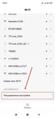 Расширенные-настройки-Wi-Fi-485x1024.jpg