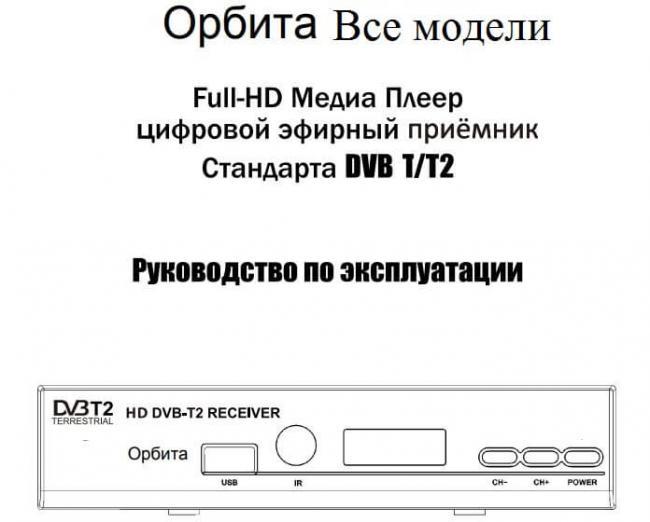 podkluchenie-nastroyka-orbita-instrukcia.jpg