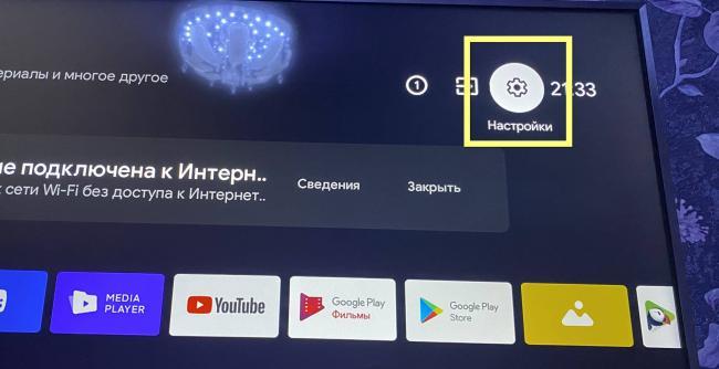nastrojki-na-android-tv-televizore-scaled.jpg