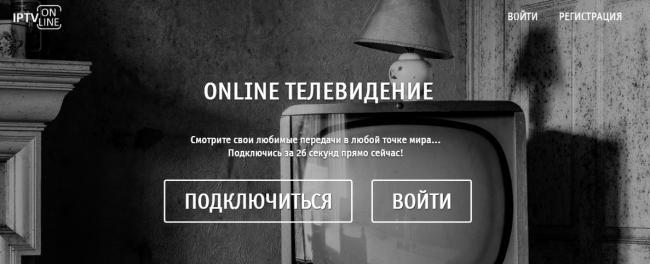 iptv.online.png